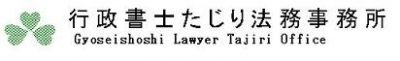 行政書士たじり法務事務所